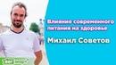 Михаил Советов на МосВегФест 2018 Влияние современного питания и образа жизни на здоровье