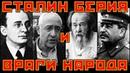 Сталин Берия и враги народа репрессии
