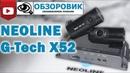 Детальный обзор на видеорегистратора Neoline G Tech X52