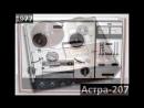 Катушечные магнитофоны СССР 1953-1994-почти все