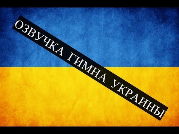 Самый лучший гимн Украины! Озвучка от СРАЧ НА ХАТЕ STUDIO ©
