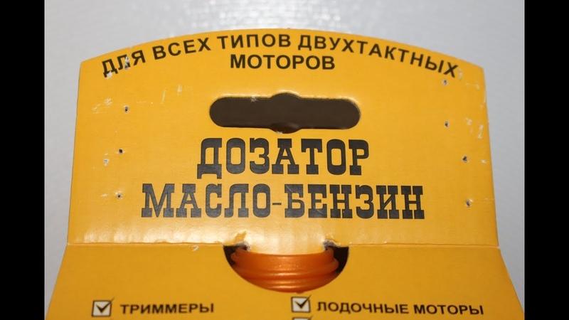 Бадяжим масло с бензином 2Т, приблуда для этого!