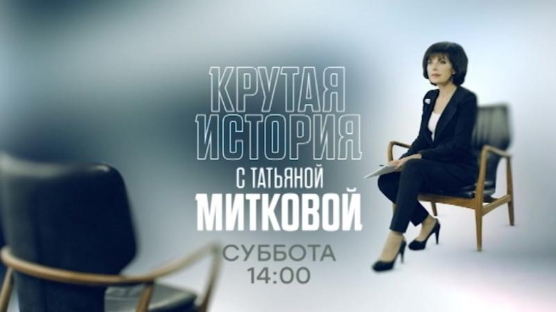 Крутая история с Татьяной Митковой Премьера 29 сентября на НТВ