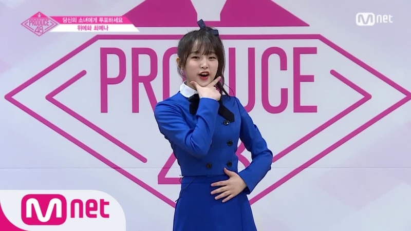 [ENG sub] PRODUCE48 위에화ㅣ최예나ㅣ똑! 소리 나는 해피 바이러스 연습생 @자기소개_1분 PR 180615 EP.0