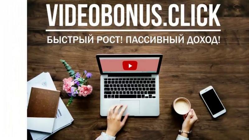 Videobonus.click. заработок на просмотре видео. без вложений.