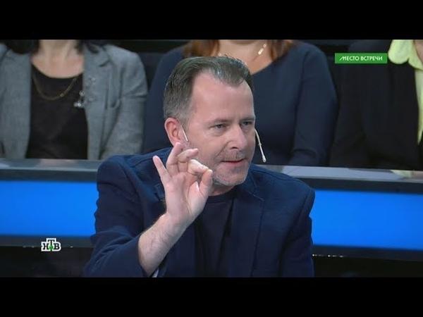 Вы не в состоянии продолжать дискуссию польского журналиста попросили покинуть Место встречи