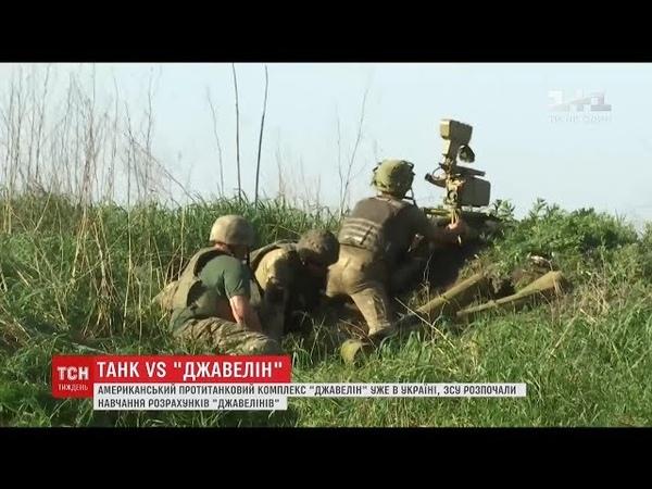 Джавеліни в Україні найгірший жах російських танкістів вже на українській військовій базі
