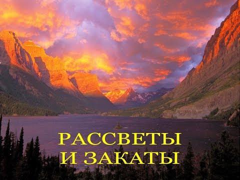 Автор ролика Виталий Тищенко (Ростов-н\Д). Рассветы и закаты