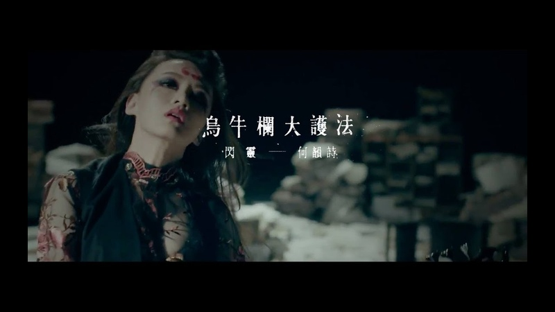 Chthonic - Millennias Faith Undone (Feat. HOCC) (2018)