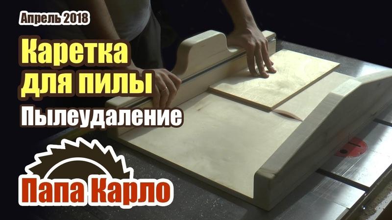 Каретка для циркулярки | Пылеудаление в мастерской - YouTube