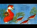 Читаем книжки с папой Хата Богатырь Перепёлка Воробей Белорусские народные детские песенки