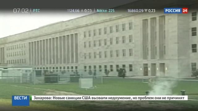 Новости на Россия 24 • Пентагон: в Афганистане уничтожен один из главарей боевиков