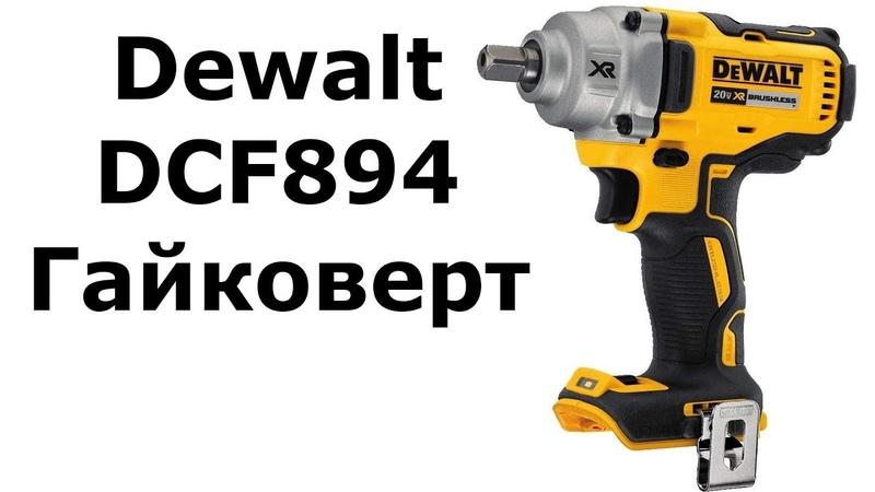 Гайковерт US Dewalt DCF894 и не только