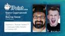 Виктор Гамов Барух Садогурский Боремся с Russian Hackers с помощью Kafka Streams и Firehose API