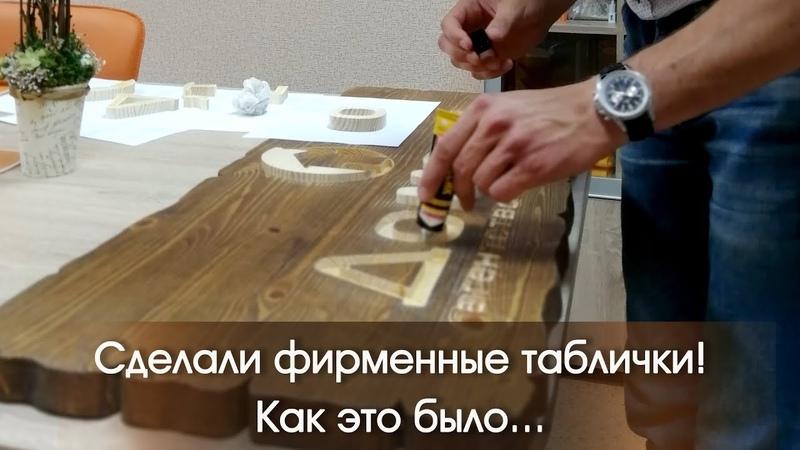 Ура Сделали фирменные таблички АН Домовой Казань