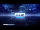 Вести Вологодская область ЭФИР 20 09 2018 17 40