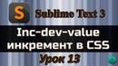 Плагин inc dev value для быстрого изменения значений Видео курс по Sublime Twxt 3 Урок №13