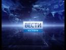 Вести - Кострома с Лилией Городковой 12.12.2017