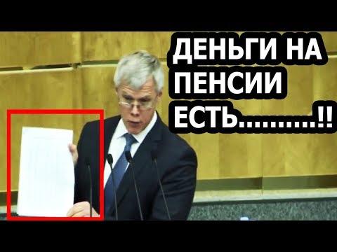 СРОЧНО! Единая Россия не ОДОБРИТ!! Депутат СР раскрыл СХЕМУ где найти ДЕНЬГИ людям на ПЕНСИИ!
