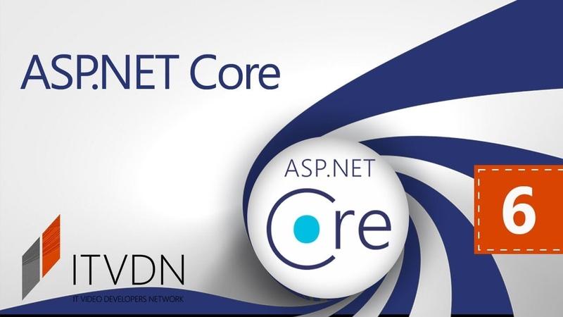 ASP.NET Core Essential. Урок 6. Модели