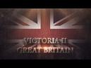 Victoria II - Прохождение за Великобританию. Часть XXXVII - Китай полностью наш.