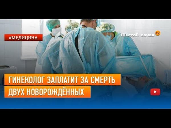 Гинеколог заплатит за смерть двух новорождённых