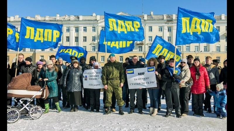 Голосую ЗА ЛДПР- 9 сентября 2018-выборы в Архангельское областное собрание депутатов- Табачный В А.