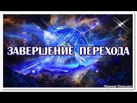 🔹ЗАВЕРШЕНИЕ ПЕРЕХОДА-ченнелинг