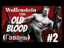 Wolfenstein: The Old Blood-Гавань