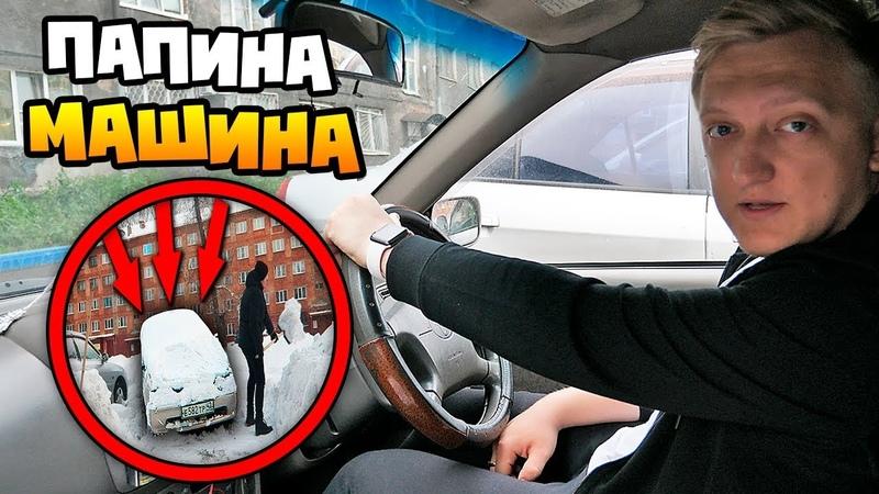 Что случилось с машиной папы Сломалась и откапываю из под снега Полный ремонт Японской Toyota