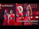 SOPRANO - Красное и черное (Концерт в Crocus City Hall)