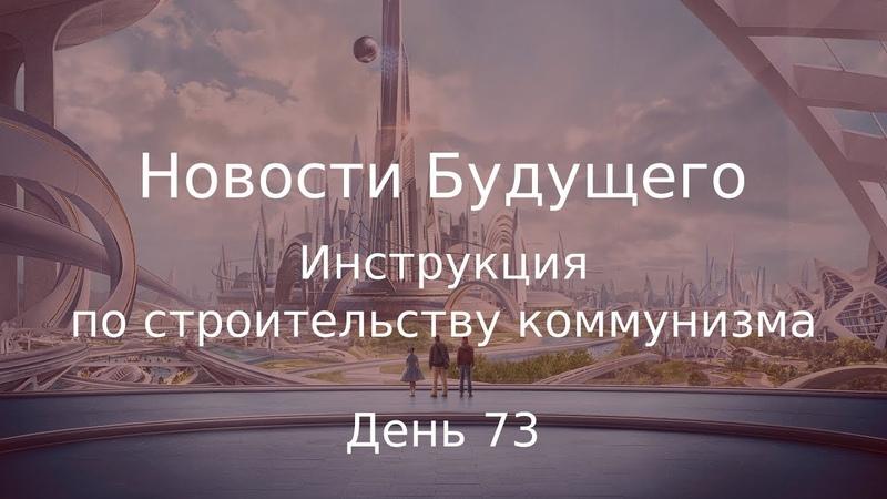 День 73 - Инструкция по строительству коммунизма - Новости Будущего (Советское Телевидение)