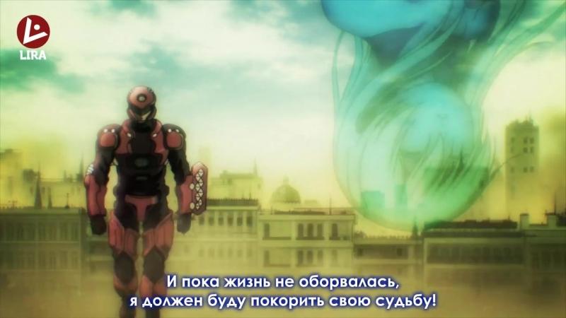 [LiRa] Btoooom! OP (Русский адаптированный перевод)