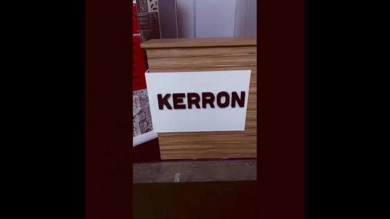 Kerron на выставке «МЕБЕЛЬ. ИНТЕРЬЕР. ДЕРЕВООБРАБОТКА»