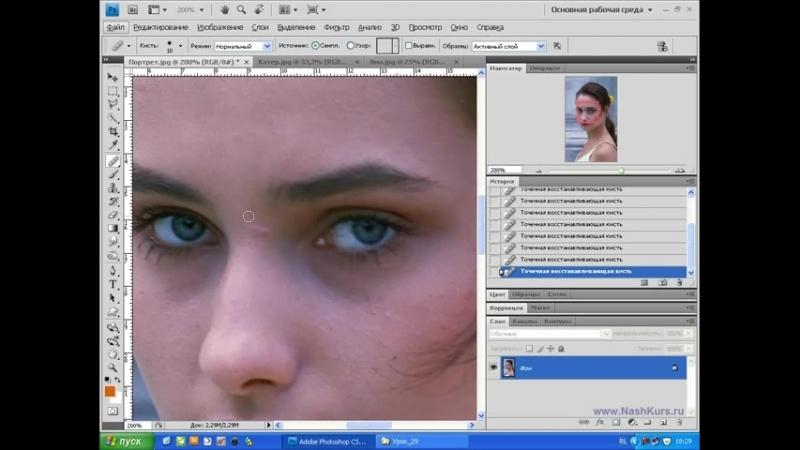 Photoshop CS4 - CS5 - 29.Инструменты ретуши 1