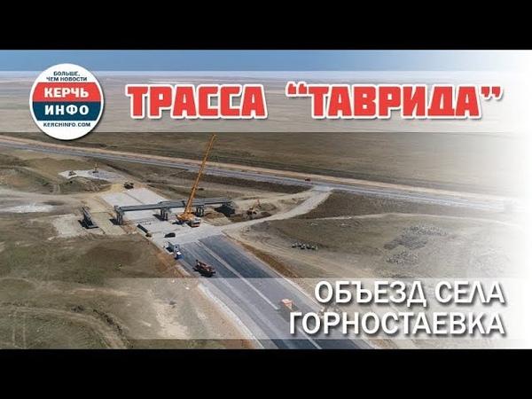 Трасса Таврида. Объезд Горностаевки. Съемка с квадрокоптера
