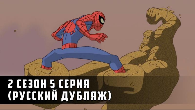 Грандиозный Человек-Паук - 2 сезон 5 серия (Дубляж)