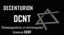 Cryptonomics DECENTURION Ликвидность и потенциал токена DCNT Роман Строгонов вебинар 16.07.2018