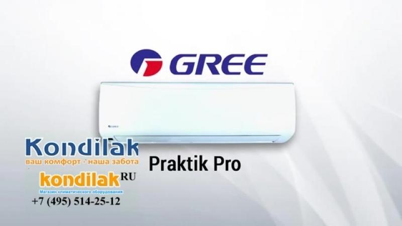Gree Change Pro и Gree Praktik Pro1