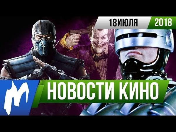 ❗ Игромания! НОВОСТИ КИНО, 18 июля (Mortal Kombat, Робокоп, Джокер, Зомбиленд, Y Последний мужчина)