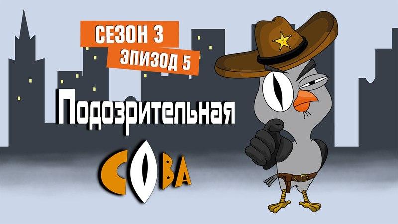 2X2. Подозрительная Сова, 3 сезон, 5 серия