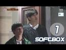 Озвучка SOFTBOX Мастер в доме 07 эпизод