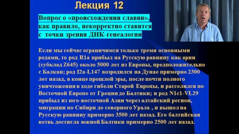 Клёсов А.А. Лекция 12_ Скифы, хазары, славяне (1)