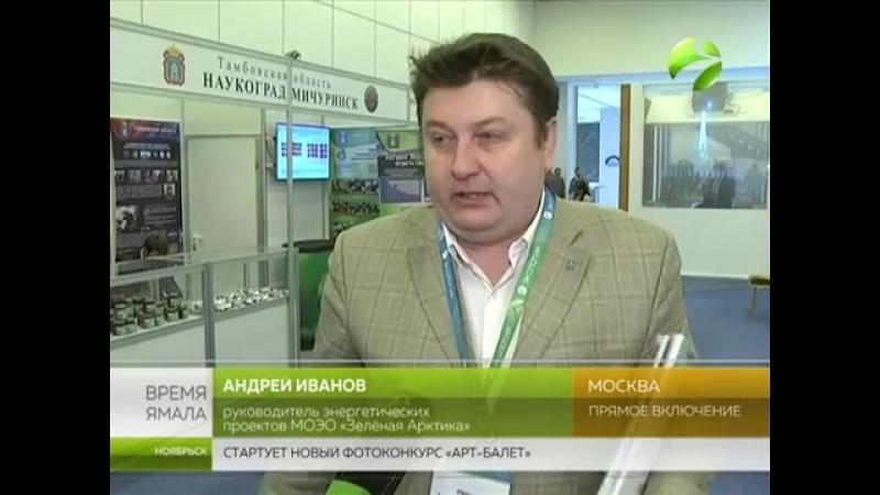 Зелёная Арктина на IX Международном форуме Экология