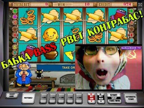 Играю в казино! В каком казино играть? Казино какое платит деньги! В каких игровых автоматах ?