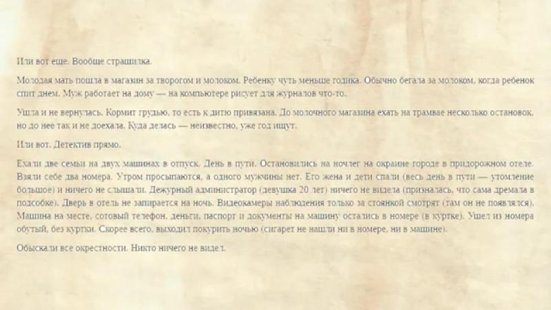 Откровение полицейского- Куда пропадают люди в России.mp4