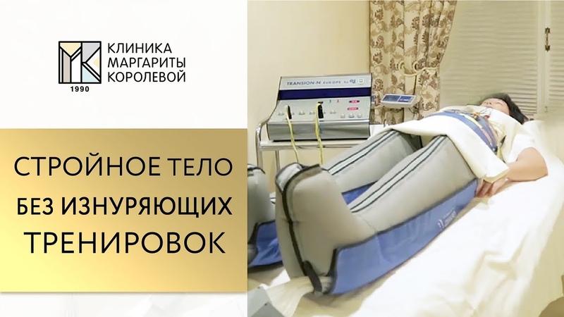 Миостимуляция тела 💪 Освобождаемся от подкожного жира с помощью миостимуляции тела 12