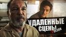 Разбор удаленных сцен 3 сезона Бойтесь Ходячих Мертвецов