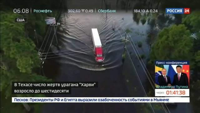 Новости на Россия 24 • Число жертв урагана Харви возросло до 60