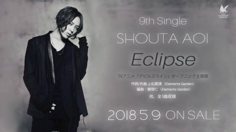 Shouta Aoi「Eclipse」short ver